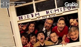 """Комедията от Рей Куни """"Извън контрол"""" - на 24 Януари"""