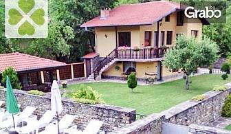 С компанията в Троянския балкан! 1 или 2 нощувки в къща за до 14 човека, в с. Бели Осъм