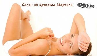 Комплексна кола маска за жени на цели крака, цели ръце, бикини зона и подмишници, от Салон за красота Марселе
