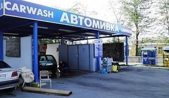 Комплексно измиване на лек автомобил и освежаване на купе или полиране на фарове от автомивка на бул. Рожен