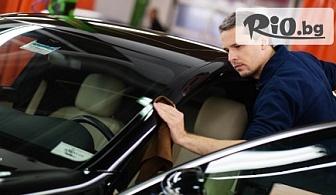 Комплексно почистване на автомобил - филм на предно и задно стъкло, почистване на тапицерия, табло и врати и сухо почистване на таван - за 24.90лв, от Фирма Ксимена и Л
