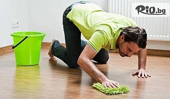 Комплексно почистване на дом или офис до 100 кв. метра с 65% отстъпка, от Брилянтин БГ