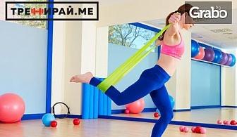 Комплект с 3 броя ластични ленти за йога, пилатес, разтягане и рехабилитация