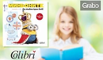 Комплект от детски книжки с тематика по избор: Спондж Боб, Дора или Миньоните