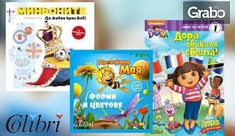 Комплект по избор от 3 броя детски книжки с любими герои