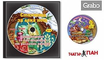 """Комплект """"Лека нощ""""с книжки и CD-та"""