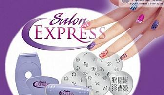 Комплект Salon Express Kit за красив маникюр, сега за 8.98, вместо за 24 лв.