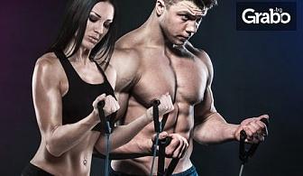 Комплект тренировъчни ластици с дръжки със съпротивление до 90 кг
