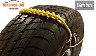 Комплект вериги за 2 гуми - за многократна употреба и с универсален размер