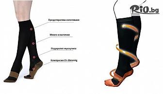 Компресивни чорапи за лечение на отоци в глезените, тежест в краката и разширени вени, от Hipo.bg