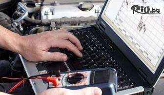 Компютърна диагностика на автомобил, изчистване на грешки + преглед на целия автомобил, от Автосервиз Нон Стоп, Павлово