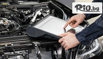 Компютърна диагностика на автомобил, изчистване на грешки + преглед на целия автомобил със 75% отстъпка, от Автосервиз Нон Стоп, Павлово