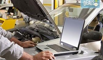 Компютърна диагностика с най-новия софтуер, изчистване на грешки и безплатен цялостен преглед на автомобила от автоцентър NON-STOP в кв. Павлово!
