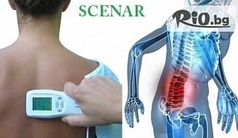 Компютърна диагностика на организма и една процедура с апарат Скенар, основана на китайската медицина, от Скенар терапевт Валентина Бакалова