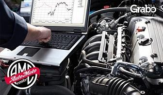 Компютърна диагностика и преглед на окачване и ходова част на автомобил