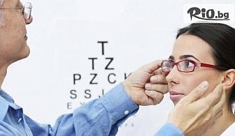 Компютърно изследване на рефракцията и зрителната острота + изписване на рецепта за оптична корекция (очила), от Медицински център ХЕЛТ
