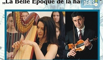 """Концерт """"La Belle Époque de la harpe III"""" на 21.06. от 19 ч. в Камерна зала """"България""""!"""