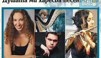 """Концерт """"Душата ми харесва песента ти"""" на 22.06. (петък) от 19 ч. в Камерна зала """"България""""!"""