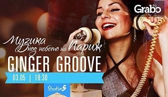 """Концерт на Ginger Groove """"Музика под небето на Париж""""на 3 Май"""