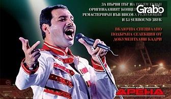 """Концерт на легендарната рок банда Queen - """"Hungarian Rhapsody"""", ексклузивно в Кино Арена на 14 Февруари"""