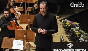 Концерт на Нов симфоничен оркестър с диригент Маестро Росен Миланов - на 14.03 в Зала България