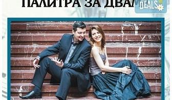 """Концерт """"Палитра за двама"""" - клавирно дуо Антония Йорданова и Иван Кюркчиев, на 27.06. от 19ч. в зала """"България""""!"""