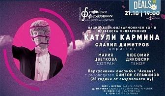 """Концерт на Плевенска филхармония и Националния филхармоничен хор по повод 25 години перкусионен ансамбъл """"Акцент""""! На 21.10. от 19 ч. в Зала """"България"""", билет за един!"""