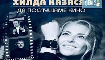 """Концерт в Силистра! """"Да послушаме кино"""" с Хилда Казасян и Плевенска филхармония на 01 октомври (петък)"""