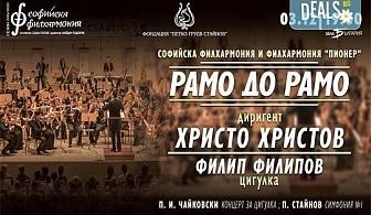 """Концерт на Софийска филхармония и Филхармония """"Пионер"""", диригент Христо Христов, на 03.12. от 19 ч. в Зала """"България"""", билет за един!"""