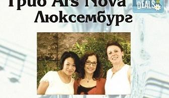"""Концерт на Трио Ars Nova Lux (Люксембург) на 23 юни от 19 часа, Камерна зала """"България"""""""