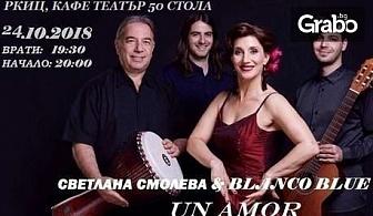 "Концертът ""Un Amor - латино страст и огнено фламенко""на 24 Октомври"