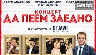 """Концертът """"Да пеем заедно""""с Йордан Марков, Драго Драганов, Стефан Диомов и група """"5-те сезона"""" - на 3 Декември"""