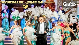 """Концертът """"Влез в моя сън""""по случай юбилея на диригента Юли Дамянов - на 29 Септември"""