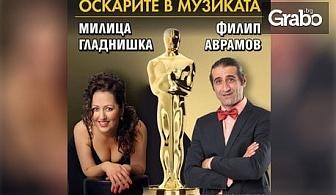 """Концерт-спектакъл """"Оскарите в музиката""""с Милица Гладнишка и Филип Аврамов на 19 Май"""