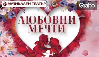 """Концерт-спектакълът """"Любовни мечти""""на 12 Май"""