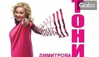 """Концерт-спектакълът на Тони Димитрова """"Моите неизпратени писма""""на 6 Април"""