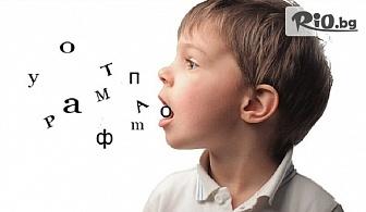 Консултация с логопед + цялостна диагностика и един терапевтичен час за едно дете до 13г, от Логопедичен кабинет Белоснежко и децата