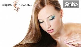 За косата! Измиване, маска и оформяне на прическа, плюс подстригване или боядисване