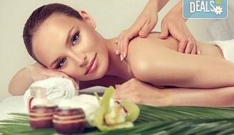 Космическо СПА преживяване! СПА капсула с LED светлина, цялостен релаксиращ масаж с шоколад или боровинка и терапия за лице от Senses Massage & Recreation