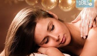 """Кралски масаж на цяло тяло и глава, пилинг с перли и мускус и подмладяваща SPA терапия """"LUX"""" с хайвер и колаген в Wellness Center Ganesha!"""