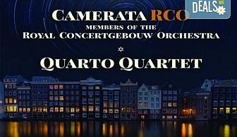 Кралските Концертгебау музиканти и звездите от Quarto Quartet представят Бах и Менделсон 25.10. от 19.00 ч в Зала България, билет за един!