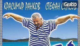 """Красимир Ранков в комедията """"Зорба гъркът"""" - на 30 Март"""