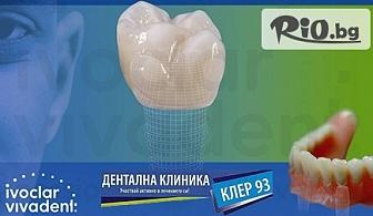 """Красива усмивка! Изработване на металокерамична коронка на немската керамика """"Vita"""" + БОНУС, от Дентална клиника Клер-93"""