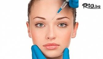 Красива визия! Поставяне на ботокс на зона от лицето по избор или Поставяне на 1 мл хиалуронова киселина Revolax на устни или назолабиални бръчки, от Д-р Людмила Колева