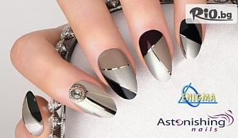 Красиви ръце! Траен маникюр с най-новите гел лакове Gelosophy на Astonishing Nails + 2 декорации, от Центрове Енигма