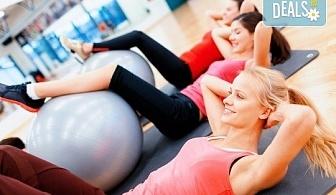 Красиво, гъвкаво и изваяно тяло! Две тренировки по пилатес в спортен клуб GL sport в кв. Младост