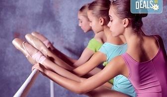 Красота и изящество! 1 урок по класически балет за деца от 3 до 16-годишна възраст в спортна зала Dynamic
