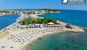 Кратка ваканция във Фанари, Гърция (5 дни /4 нощувки със закуски) - тръгване от Каварна за 419 лв.