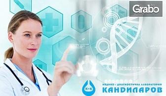 Кръвен тест за непоносимост към 44 храни, плюс изследване за Candida Albicans IgG