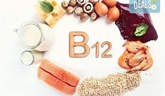 Кръвно изследване на нивата на витамин В12 в организма в СМДЛ Кандиларов